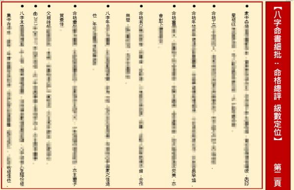 香港算命準_香港算命師_八字算命_批命書_八字大批