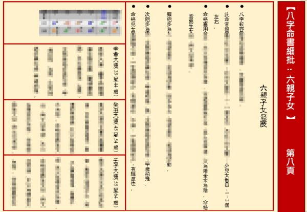 香港算命準_香港算命師_八字算命_批命書_八字大批_批人緣六親